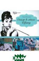 Полкина Ляля Декор в стиле Tiffany