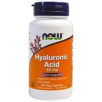 Молодость кожи и суставов - Гиалуроновая кислота с МСМ / NOW - Hyaluronic Acid 50mg (60 caps)