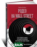 Барбара Дрейфус Родео на Wall Street. Как трейдеры-ковбои устроили крупнейший в истории крах хедж-фондов