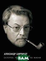 Александр Ширвиндт Склероз, рассеянный по жизни