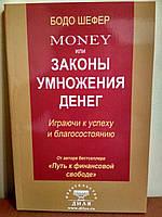 """Книга """"Money или Законы умножения денег: играючи к успеху и благосостоянию"""" Бодо Шефер"""