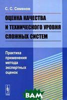 С. С. Семенов Оценка качества и технического уровня сложных систем. Практика применения метода экспертных оценок