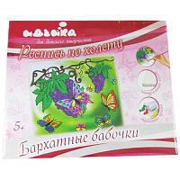 Набор для творчества Идейка Бархатные бабочки 25х30 см (7106)