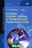 Г. Г. Чернышов Основы теории сварки и термической резки металлов. Учебник