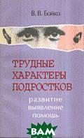 Бойко В.В. Трудные характеры подростков: развитие, выявление, помощь. Практическая психология