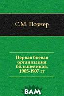 С. М. Познер Первая боевая организация большевиков. 1905-1907 гг.