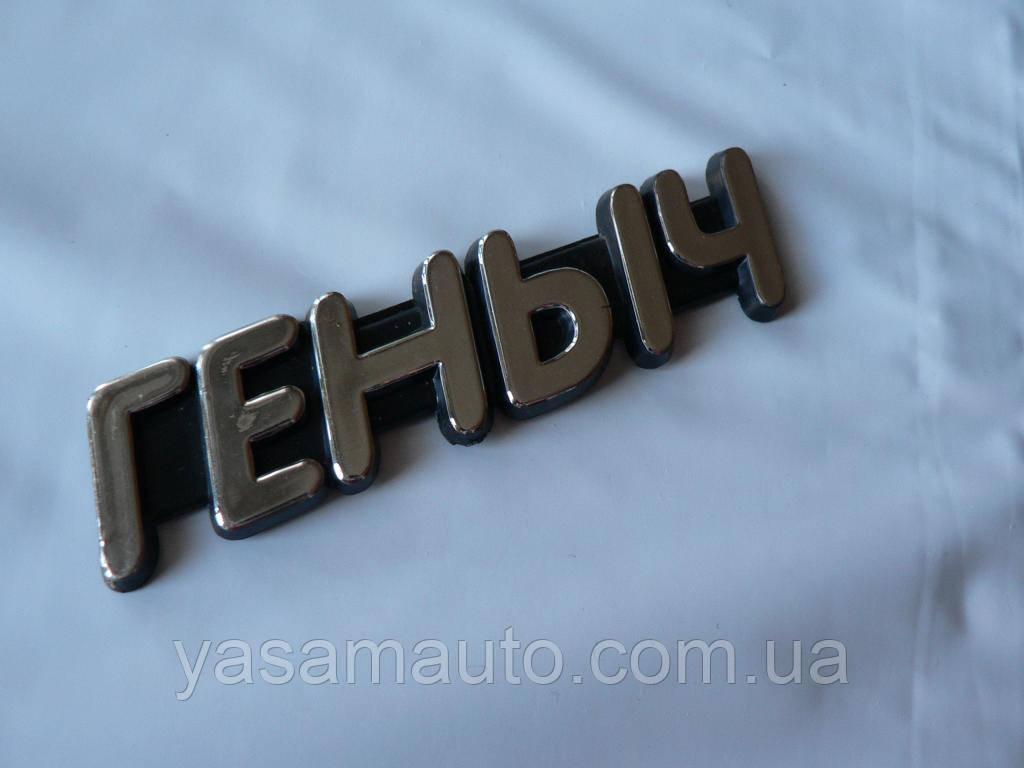 Наклейка pp имя мужское Геныч 98х25х4мм пластиковая хромированные буквы надпись задняя на авто мальчика гена