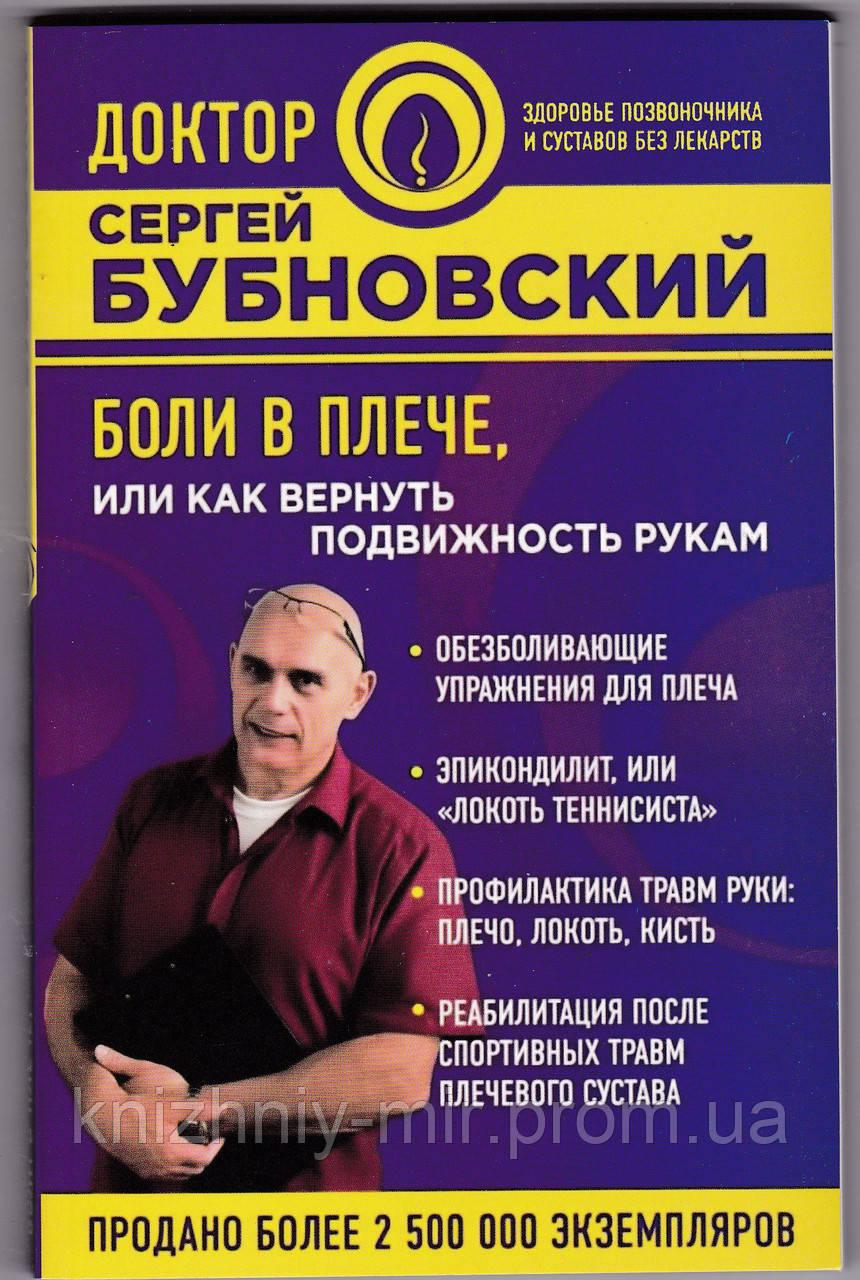 Бубновский Боли в плече, или Как вернуть подвижность рукам (мяг)