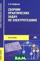 Л. И. Фуфаева Сборник практических задач по электротехнике. Учебное пособие