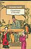 Конфуций Суждения и беседы (мяг)