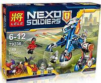 """Конструктор Lele 79236 Nexo Knights (аналог Лего 70312) """"Ланс и его механический конь"""" 249 деталей"""