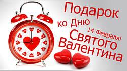 Какой подарок ко Дню Святого Валентина выбрать ?