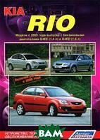 Kia Rio. Модели с 2005 года выпуска с бензиновыми двигателями G4EE (1,4 л) и G4ED (1,6 л). Устройство, техническое обслуживание и ремонт