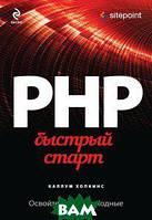 Каллум Хопкинс PHP. Быстрый старт