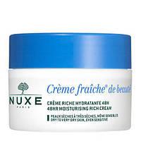 Насыщенный увлажняющий крем Nuxe Creme Fraiche 48h Moisturizing Rich Crème