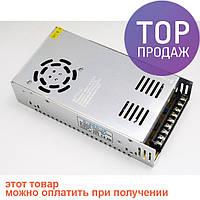 Блок питания адаптер 12V 30A 360W S-360-12 Метал / Автотовары