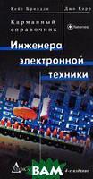 Бриндли Кейт, Карр Джозеф Дж. К-31338 Карманный справочник инженера электронной техники