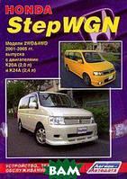 Honda StepWGN. Модели 2WD&4WD 2001-2005 гг. выпуска с двигателями К20А (2,0 л) и К24А (2,4 л). Устройство, техническое обслуживание и ремонт