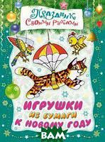 А. А. Николаева Игрушки из бумаги к Новому году. Альбом самоделок