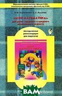 Корепанова Марина Васильевна, Козлова Светлана Александровна `Моя математика` для детей младшего и среднего дошкольного возраста. Методические