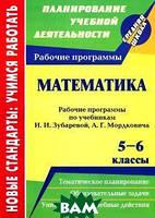 Математика. 5-6 классы. Рабочие программы по учебникам И. И. Зубаревой, А. Г. Мордковича