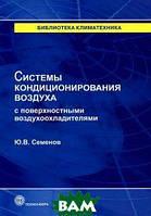 Ю. В. Семенов Системы кондиционирования воздуха с поверхностными воздухоохладителями