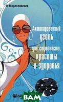 Я. Мирославская Активированный уголь для стройности, красоты и здоровья