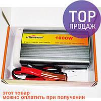 Преобразователь напряжения(инвертор) 12-220V 1000W / Автотовары