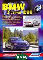 BMW 3 серии (Е90). Модели с 2004 с бензиновыми и дизельными двигателями. Устройство, техническое обслуживание и ремонт
