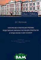 Д. С. Железнов Теоретические и практические проблемы предоставления земельных участков для строительства в городах Москва и Санкт-Петербург