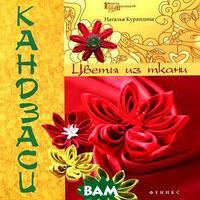 Кандзаси: цветы из ткани дп
