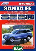 Hyundai Santa Fe. Модели 2006-2009 гг. выпуска с бензиновым G6EA (2,7 л) и дизельным D4EB (2,2 л Common Rail) двигателями. Руководство по ремонту и