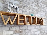 """Поличка з натурального дерева """"WELCOME"""" (Полочка из натурального дерева """"WELCOME"""")"""