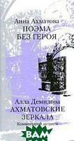 Анна Ахматова, Алла Демидова Анна Ахматова: Поэма без героя. Алла Демидова. Ахматовские зеркала. Комментарий актрисы