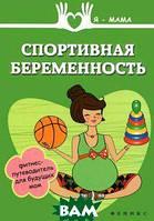 Анна Федулова Спортивная беременность. Фитнес-путеводитель для будущих мам
