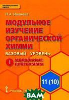 Н. А. Ивлиева Модульное изучение органической химии. 11(10) класс. Базовый уровень. В 2 частях. Часть 1. Модульные программы. К учебнику И. И.