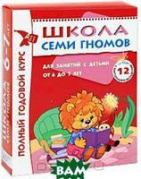 Дарья Денисова Школа Семи Гномов. Полный годовой курс. Для занятий с детьми от 6 до 7 лет (комплект из 12 книг)