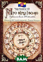 Чорний Євген Чар книга 1.0 Рукописна книга XV століття