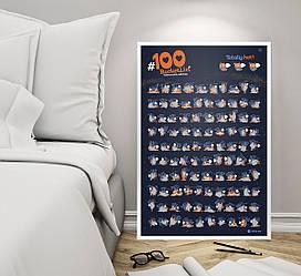 Скретч- постер #100дел  Kamasutra edition