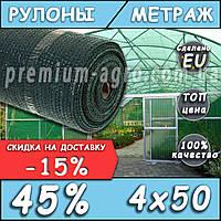 Сетка затеняющая 45% 4х50, фото 1