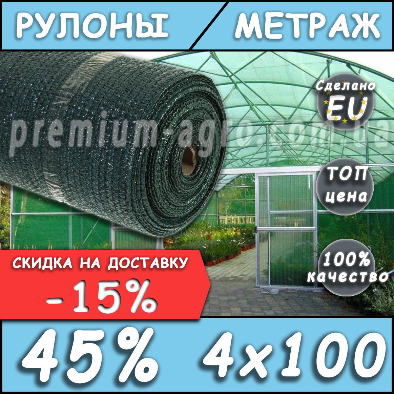 Сетка затеняющая 45% 4х100