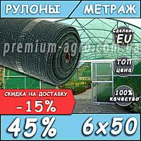 Сетка затеняющая 45% 6х50