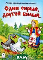 Русские народные песенки-потеш Один серый, другой белый... (книжки на картоне)