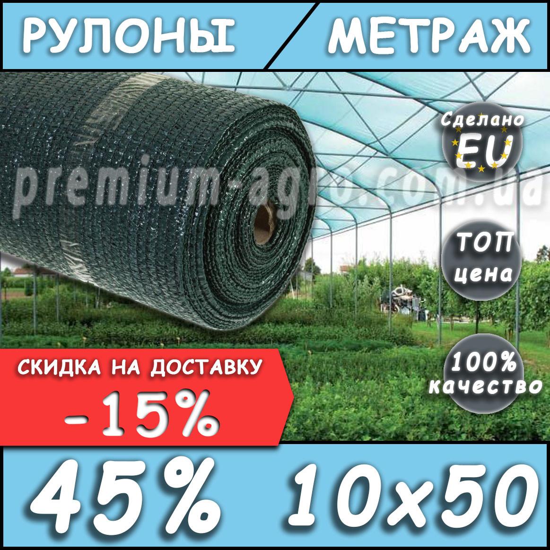 Сетка затеняющая 45% 10х50