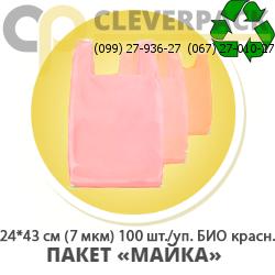 Пакет майка 24*43 см (7 мкм) БИОПАКЕТ 100 шт./упаковка (красный)