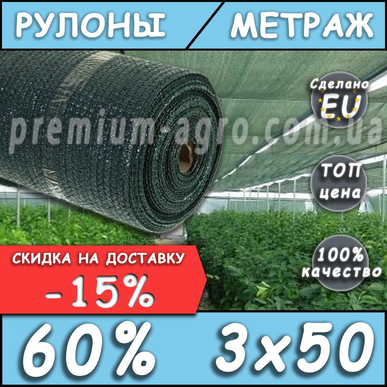 Сетка затеняющая 60% 3х50