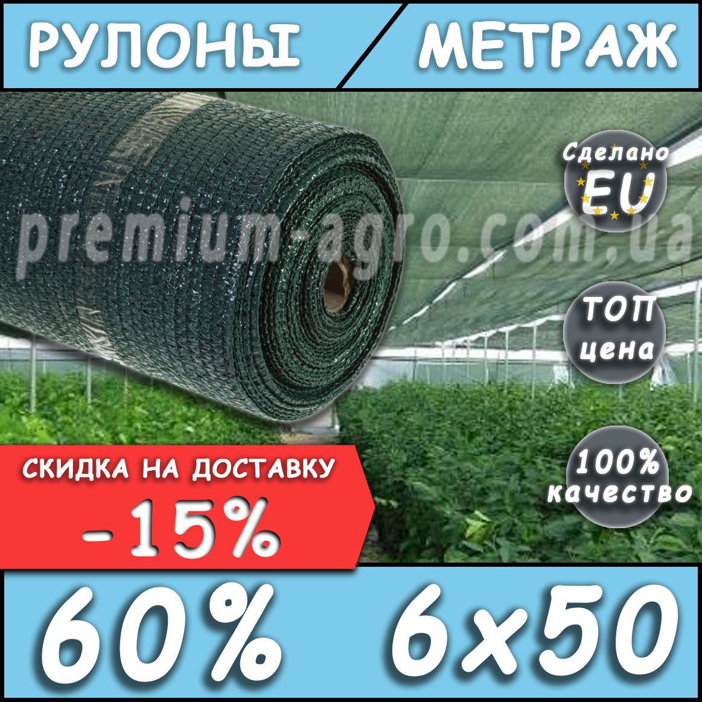Сетка затеняющая 60% 6х50