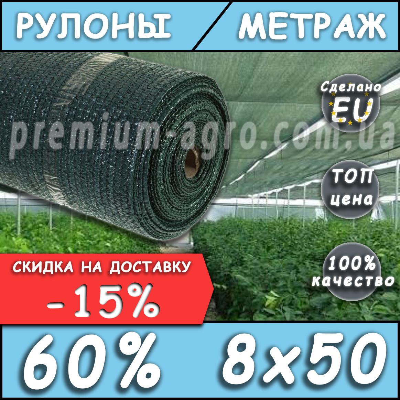Сетка затеняющая 60% 8х50