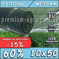 Сетка затеняющая 60% 10х50, фото 1