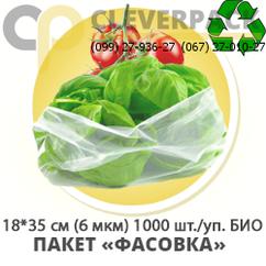 Пакет фасовка 18*35 см (6 мкм) БИОПАКЕТ 1000 шт./упаковка